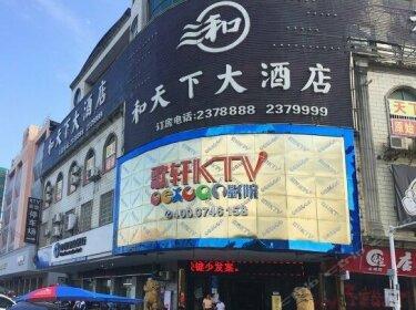 Hetianxia Hotel Yongzhou