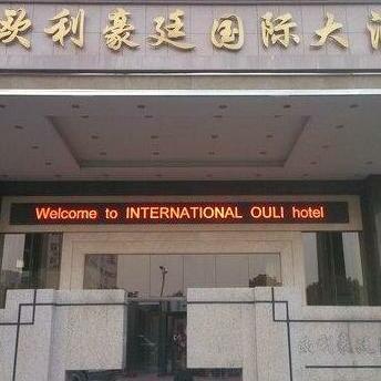 Yongzhou Haoting International Hotel