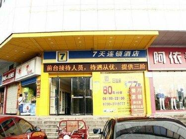 7day Inn Yueyang Yuntong Bus Station