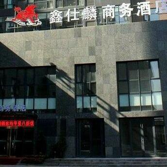 Xinshilin Business Hotel