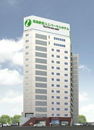 Himeji Ekimae Universal Hotel Minamiguchi