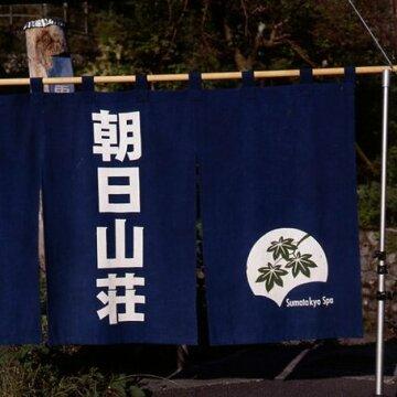 Asahisanso