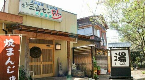 Ryokan Miyama Center