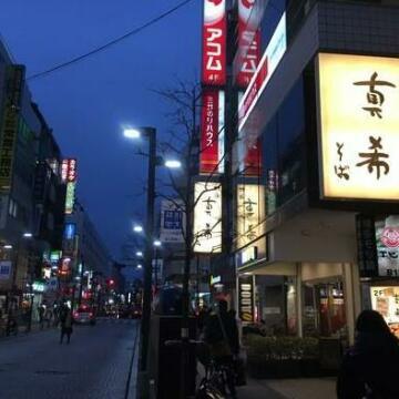 Cozy Mitaka & Kichijoji Tokyo Freewifi 2