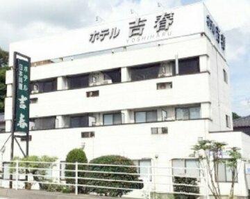 RYOKAN Business Hotel Yoshiharu