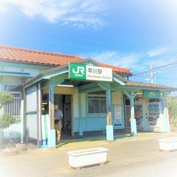 Martians Hotel Hayakawa