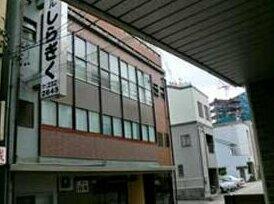 RYOKAN Business Ryokan Shiragiku