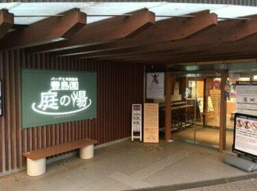 Nerima-ku - House / Vacation STAY 5499