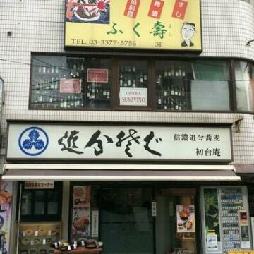 SHIBUYA Hatsudai - 2BR 2min to SHINJUKU
