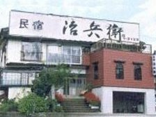 Minshuku Jihei
