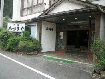 Togatta Onsen/ Ryokan Azumaya Ryokan