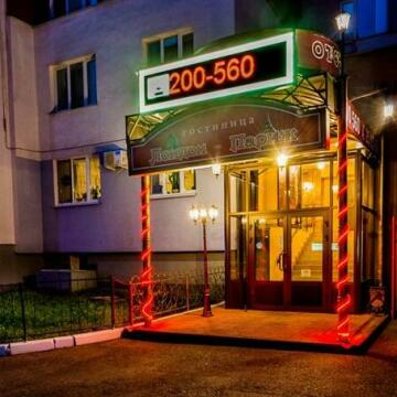 Hotel London-Paris Penza