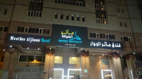 Maather Al Jiwaar Hotel